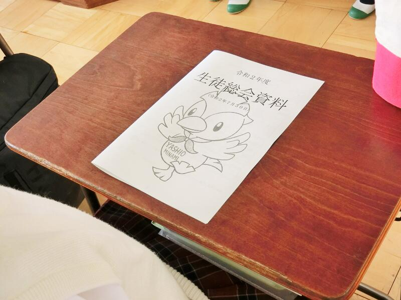 表紙は本校キャラ「八ッピー」