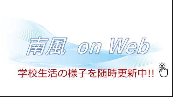 学校生活の様子_南風 on Web